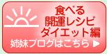 食べる開運レシピダイエット編